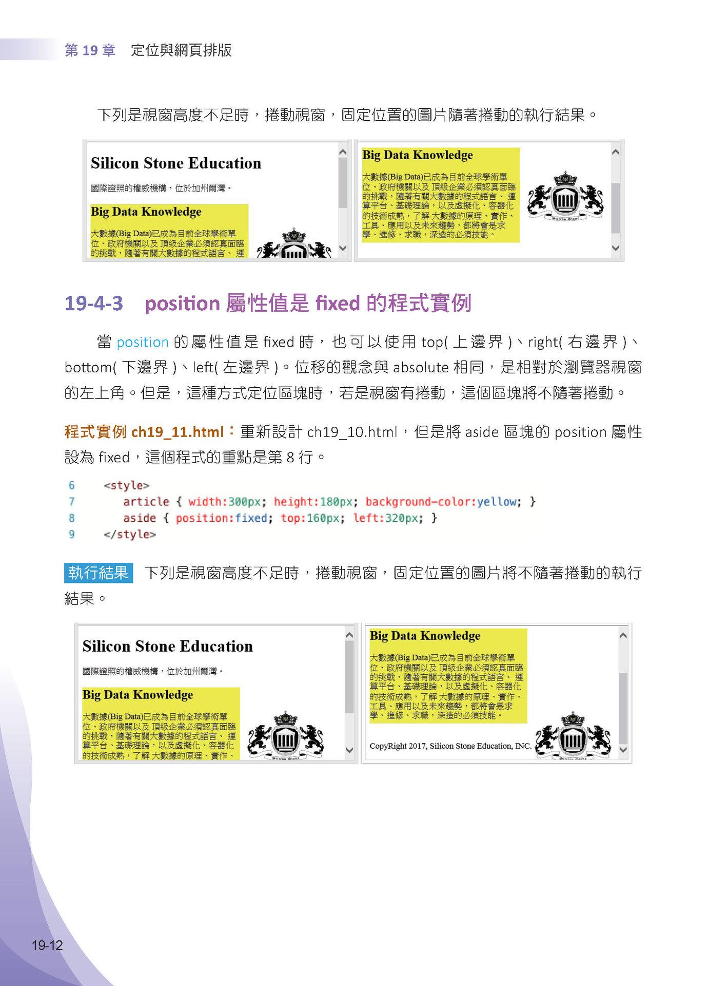 最完整跨平台網頁設計:HTML + CSS + JavaScript + jQuery + Bootstrap + Google Maps (全彩印刷)-preview-3