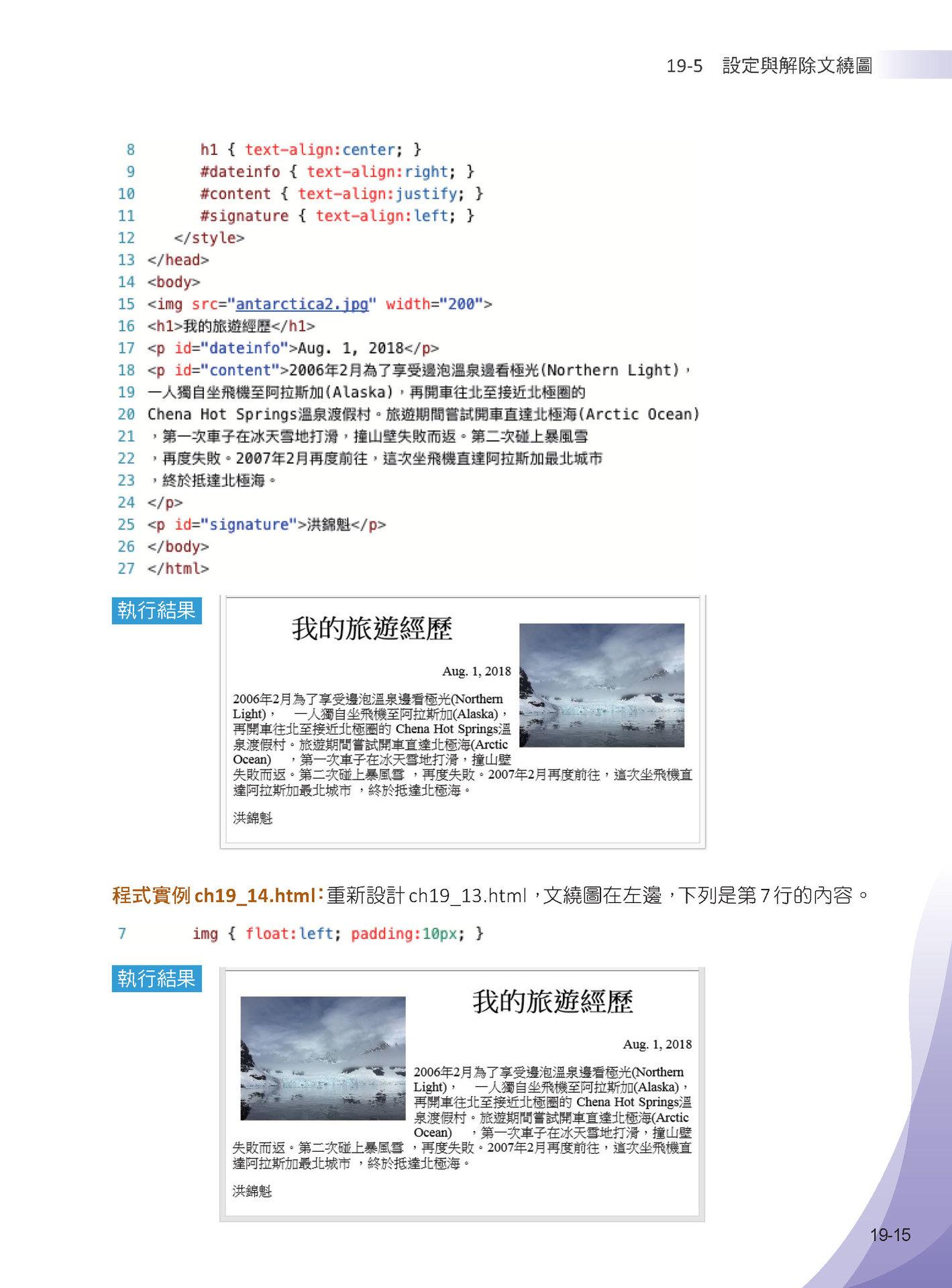 最完整跨平台網頁設計:HTML + CSS + JavaScript + jQuery + Bootstrap + Google Maps (全彩印刷)-preview-5