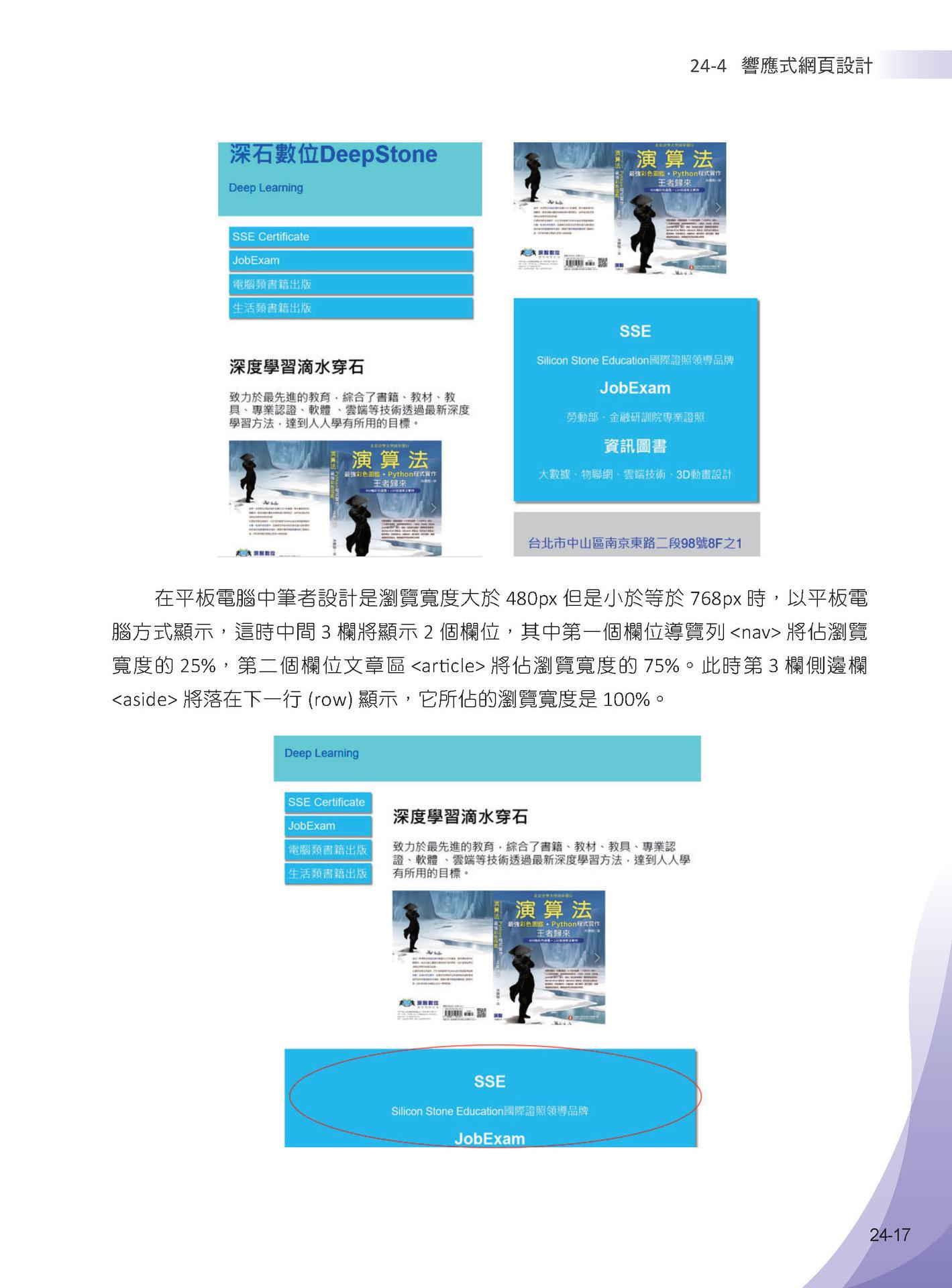 最完整跨平台網頁設計:HTML + CSS + JavaScript + jQuery + Bootstrap + Google Maps (全彩印刷)-preview-8