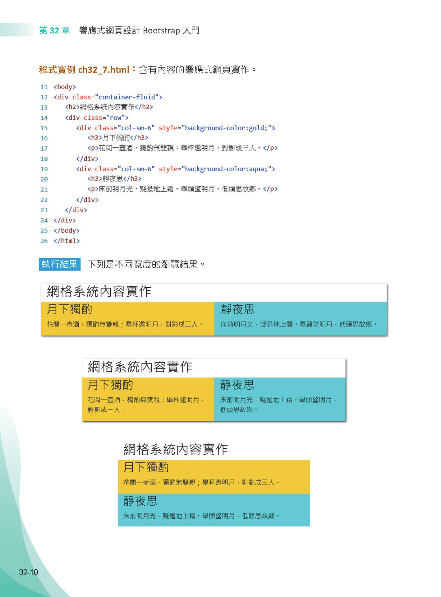 最完整跨平台網頁設計:HTML + CSS + JavaScript + jQuery + Bootstrap + Google Maps (全彩印刷)-preview-11