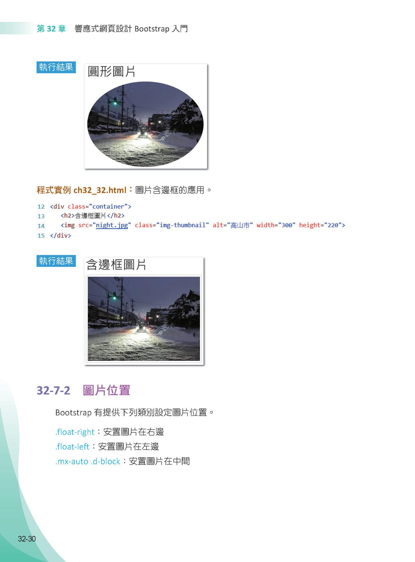最完整跨平台網頁設計:HTML + CSS + JavaScript + jQuery + Bootstrap + Google Maps (全彩印刷)-preview-12