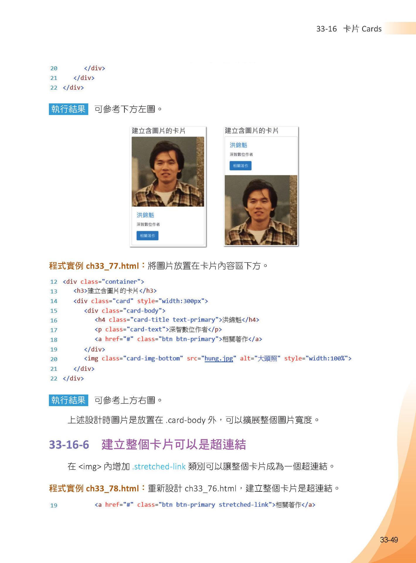 最完整跨平台網頁設計:HTML + CSS + JavaScript + jQuery + Bootstrap + Google Maps (全彩印刷)-preview-13