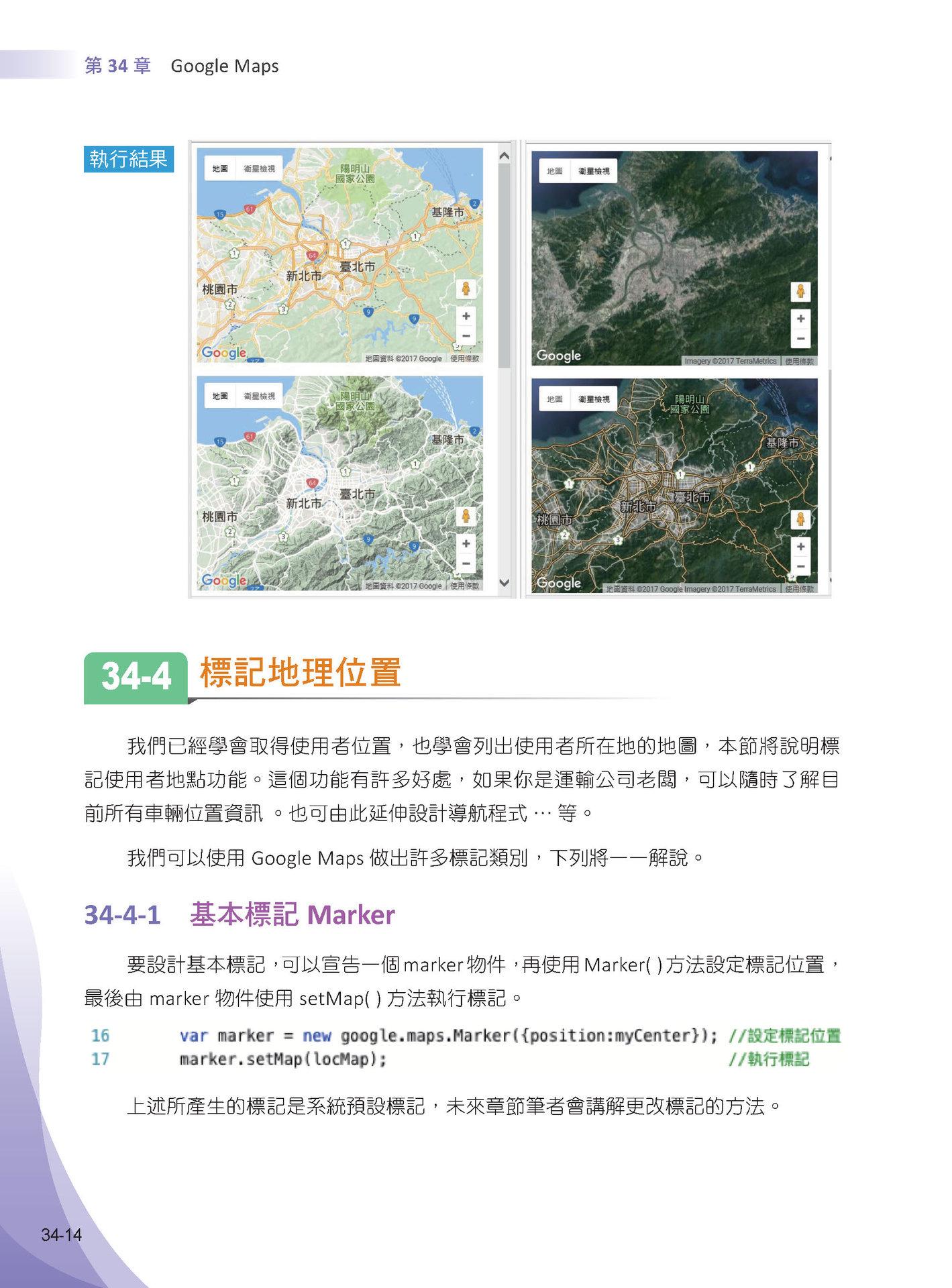 最完整跨平台網頁設計:HTML + CSS + JavaScript + jQuery + Bootstrap + Google Maps (全彩印刷)-preview-15