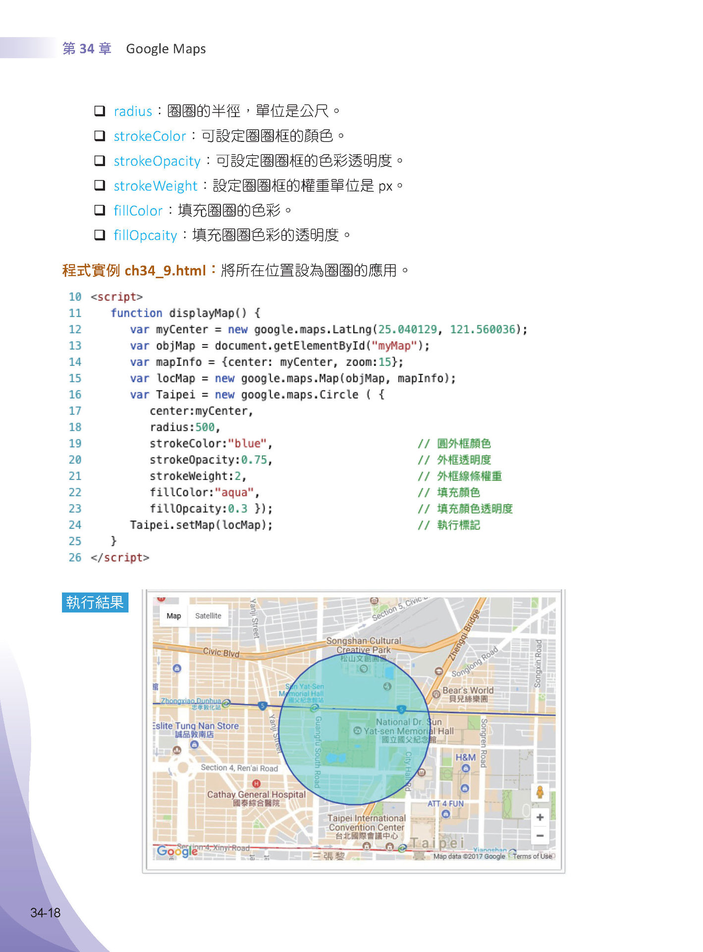 最完整跨平台網頁設計:HTML + CSS + JavaScript + jQuery + Bootstrap + Google Maps (全彩印刷)-preview-16