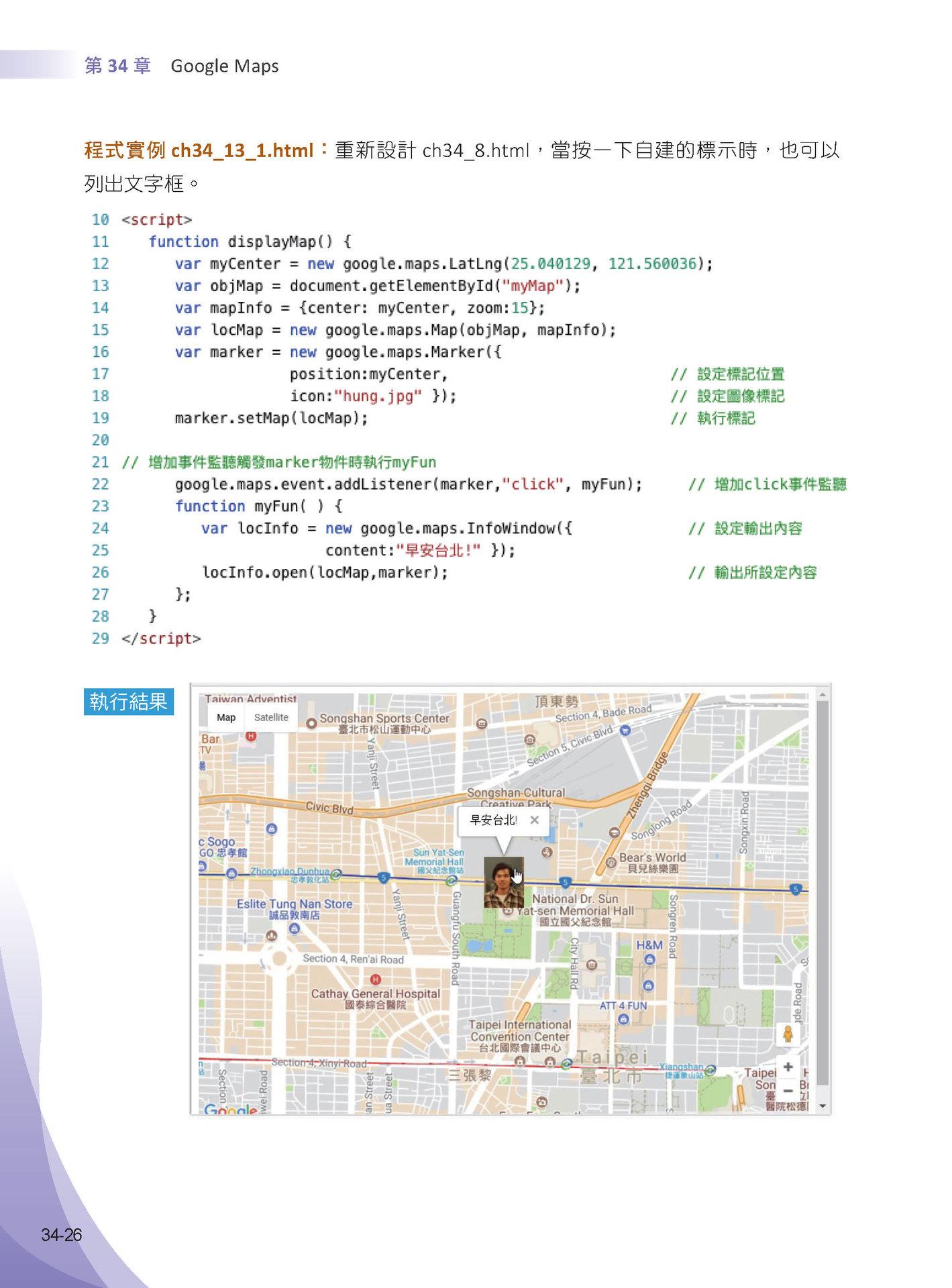 最完整跨平台網頁設計:HTML + CSS + JavaScript + jQuery + Bootstrap + Google Maps (全彩印刷)-preview-17