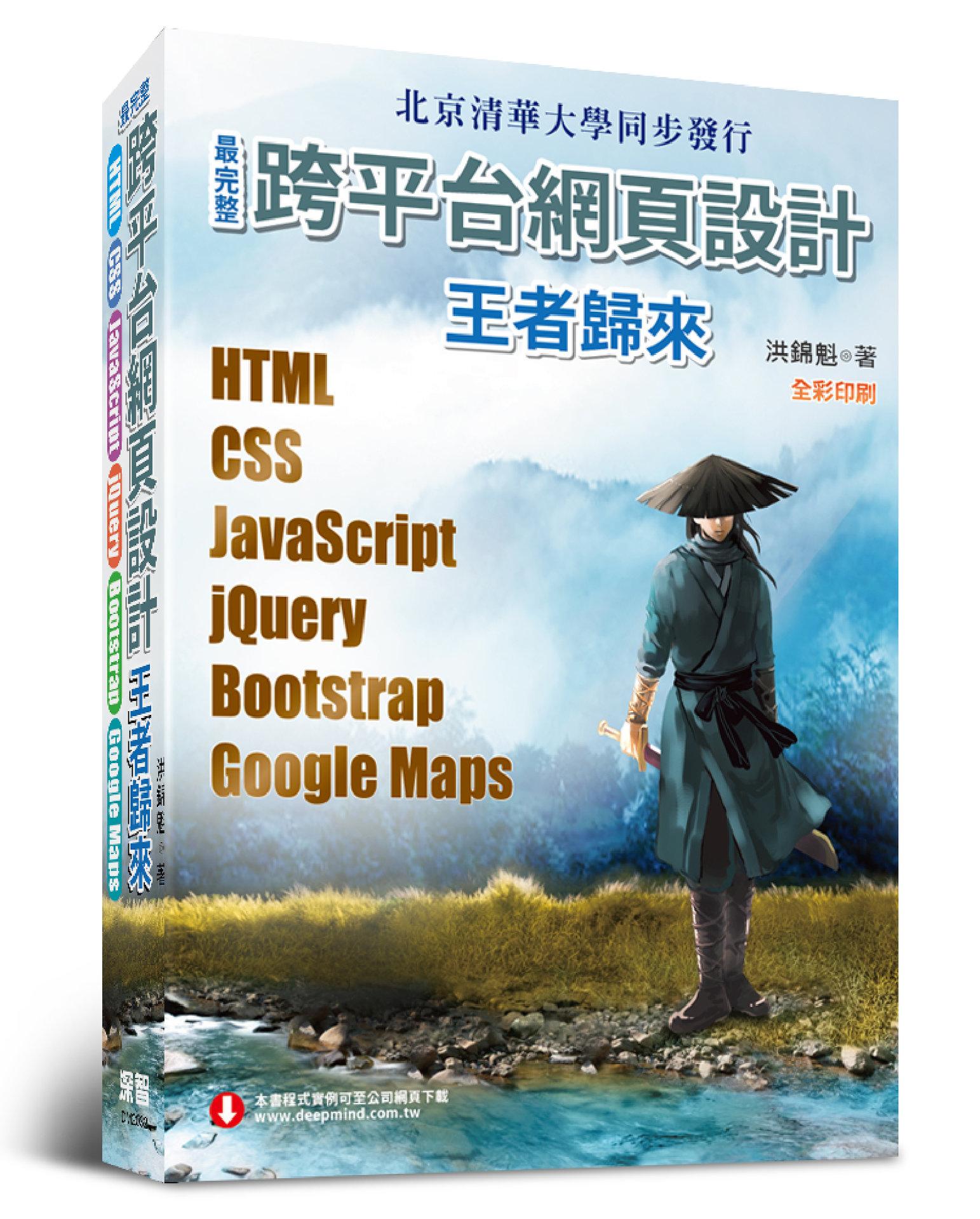 最完整跨平台網頁設計:HTML + CSS + JavaScript + jQuery + Bootstrap + Google Maps (全彩印刷)-preview-18