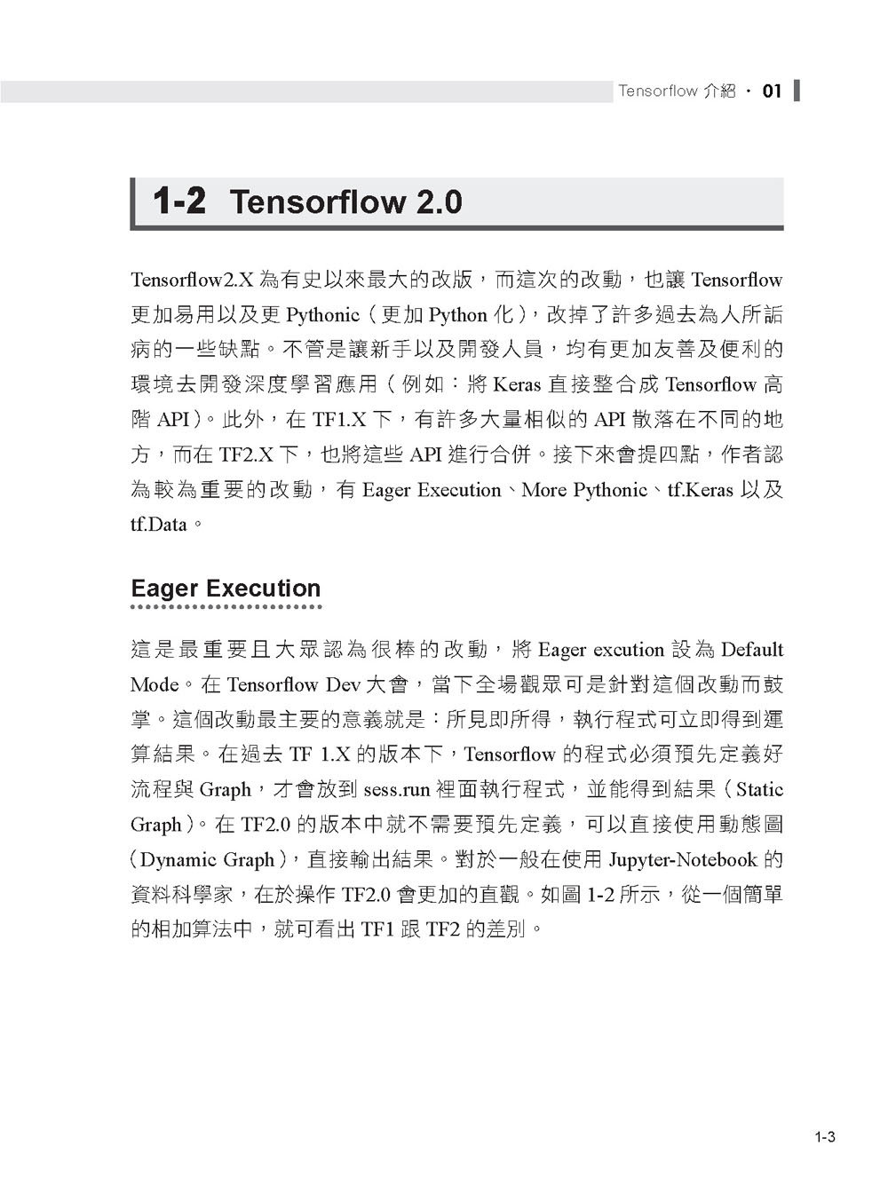 Towards Tensorflow 2.0:無痛打造AI模型(iT邦幫忙鐵人賽系列書)-preview-1