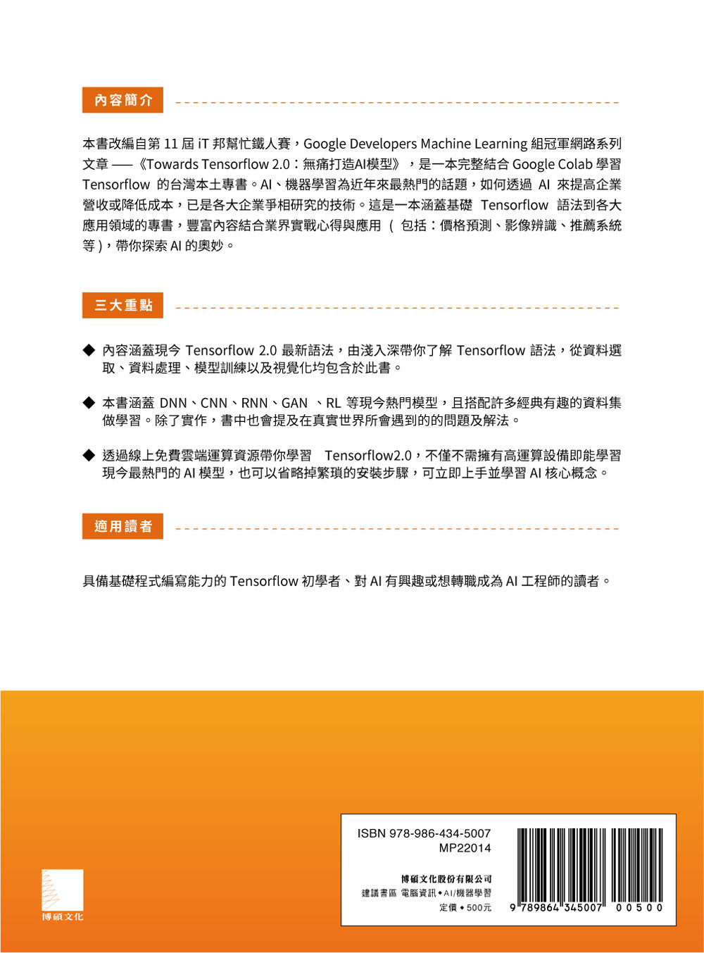Towards Tensorflow 2.0:無痛打造AI模型(iT邦幫忙鐵人賽系列書)-preview-16