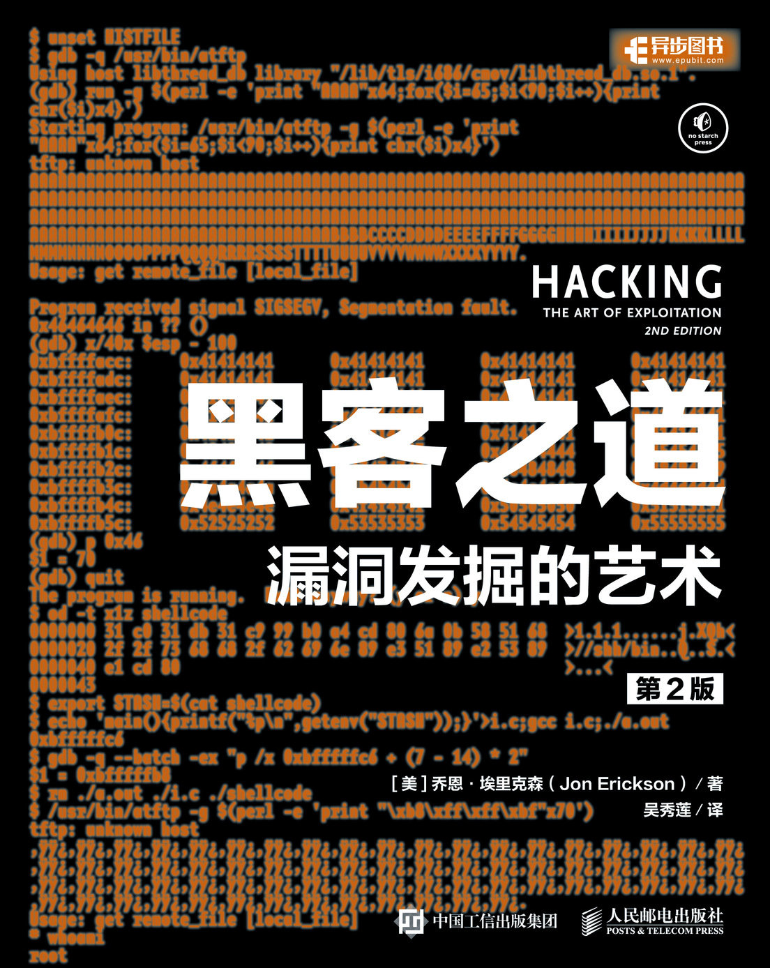 黑客之道 : 漏洞發掘的藝術, 2/e (Hacking: The Art of Exploitation, 2/e)-preview-1