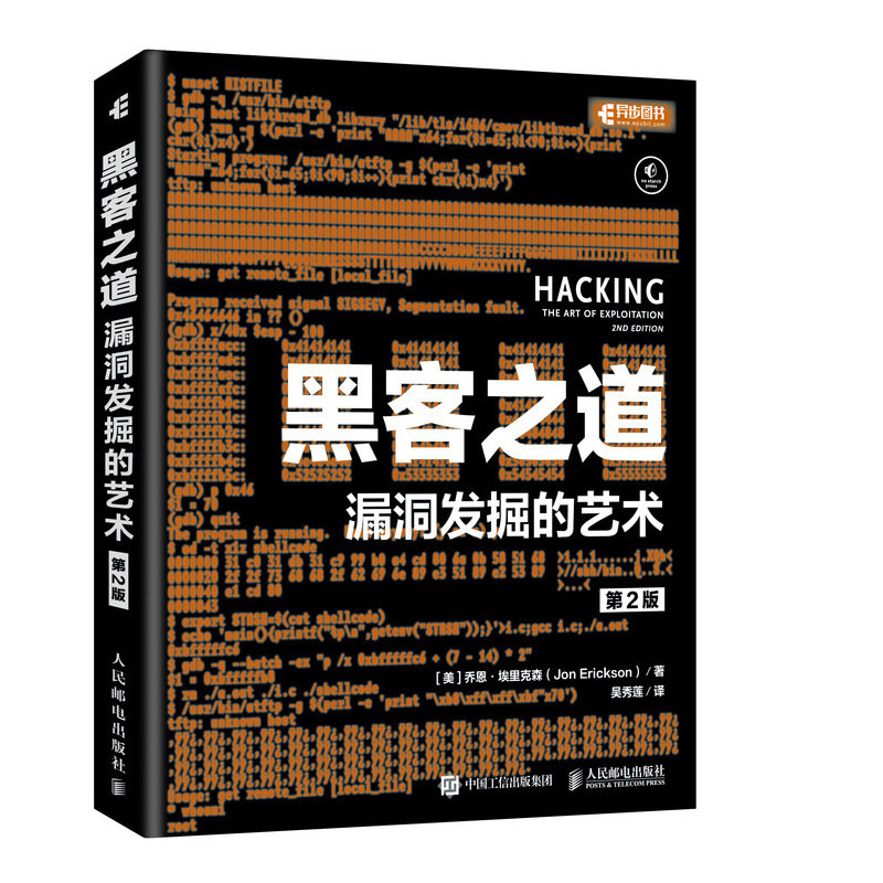 黑客之道 : 漏洞發掘的藝術, 2/e (Hacking: The Art of Exploitation, 2/e)-preview-2