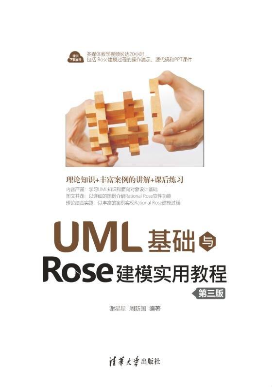 UML基礎與Rose建模實用教程(第三版)-preview-1