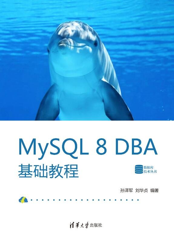 MySQL 8 DBA基礎教程-preview-1