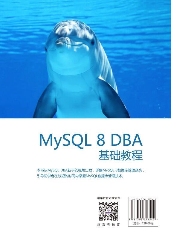 MySQL 8 DBA基礎教程-preview-2