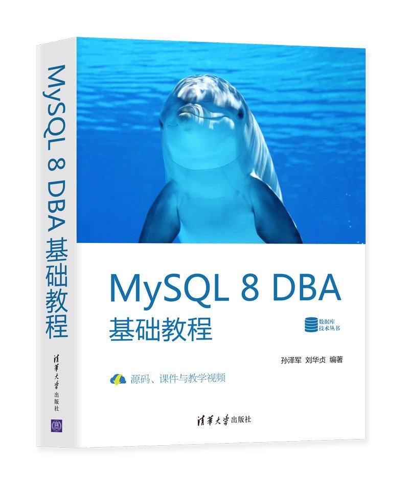 MySQL 8 DBA基礎教程-preview-3