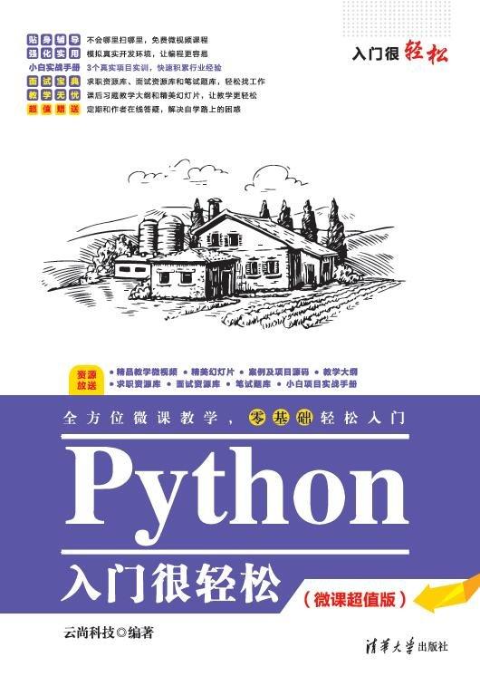 Python入門很輕松(微課超值版)-preview-1