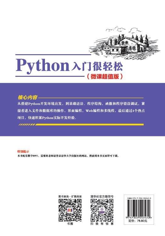 Python入門很輕松(微課超值版)-preview-2
