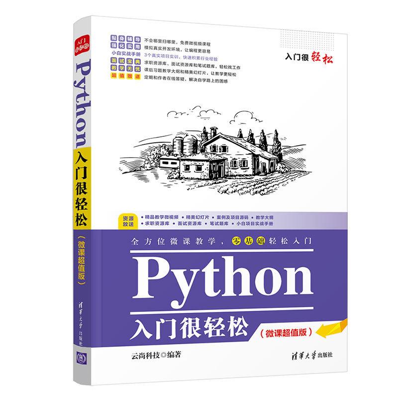 Python入門很輕松(微課超值版)-preview-3