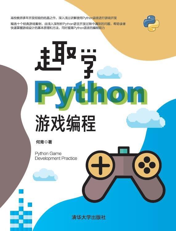 趣學Python游戲編程-preview-1