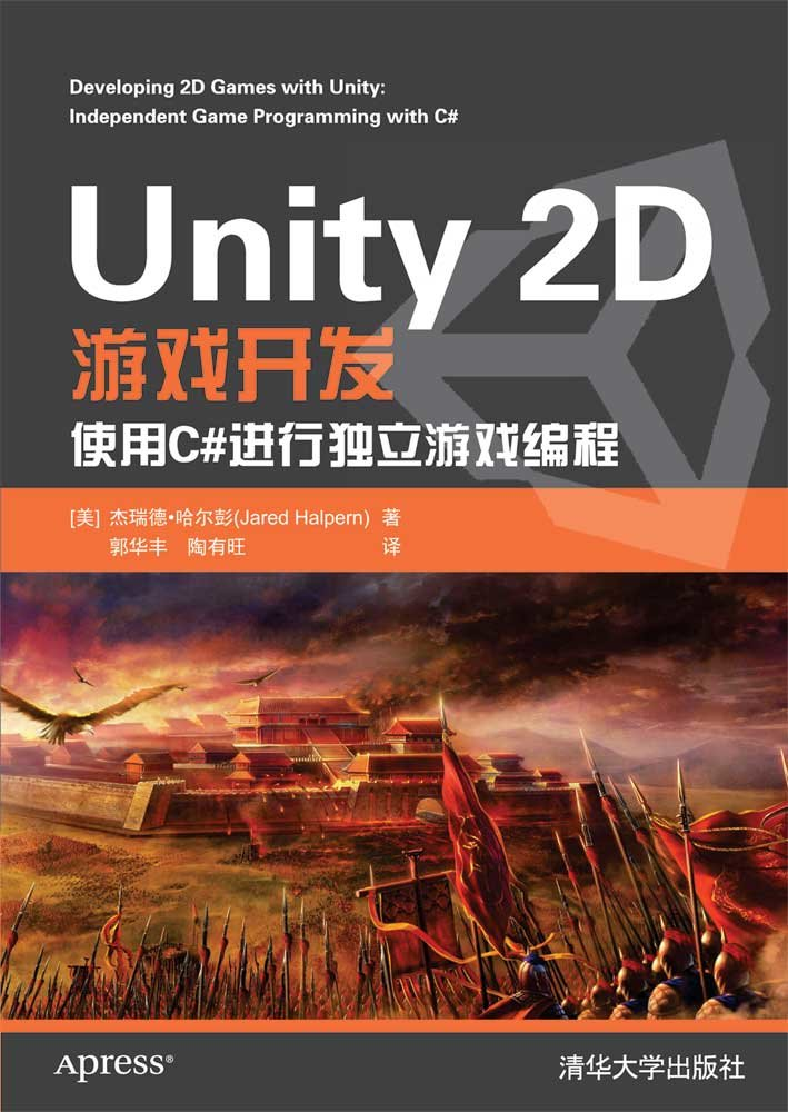 Unity 2D 游戲開發 (Developing 2D Games with Unity: Independent Game Programming with C#)-preview-1