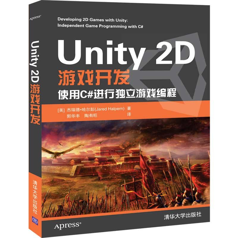 Unity 2D 游戲開發 (Developing 2D Games with Unity: Independent Game Programming with C#)-preview-3