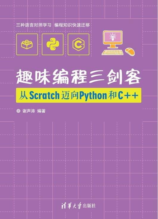 趣味編程三劍客:從Scratch邁向Python和C++-preview-1