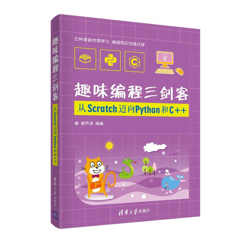 趣味編程三劍客:從Scratch邁向Python和C++-preview-3