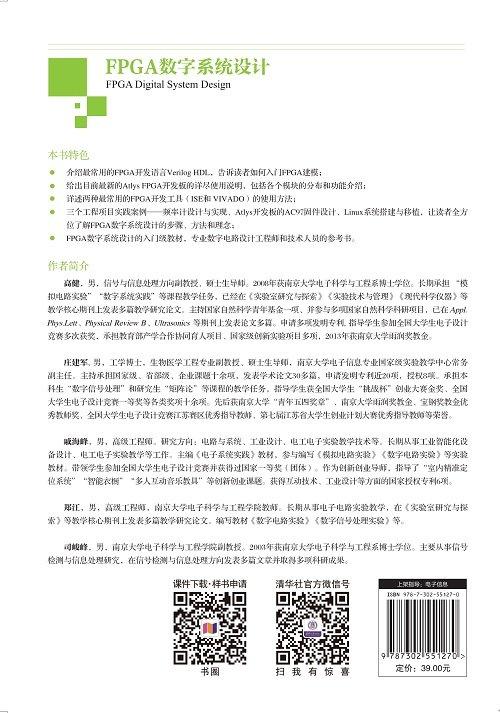 FPGA 數字系統設計-preview-2
