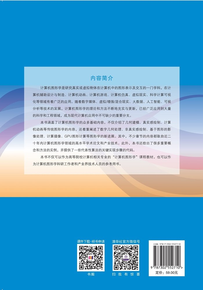 現代電腦圖形學基礎-preview-2
