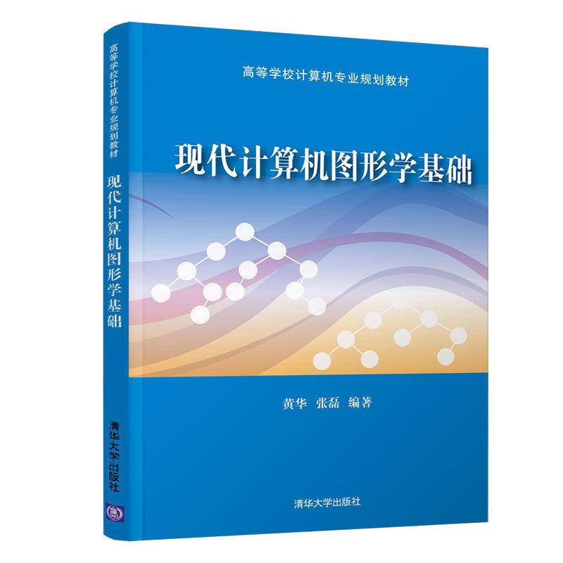 現代電腦圖形學基礎-preview-3