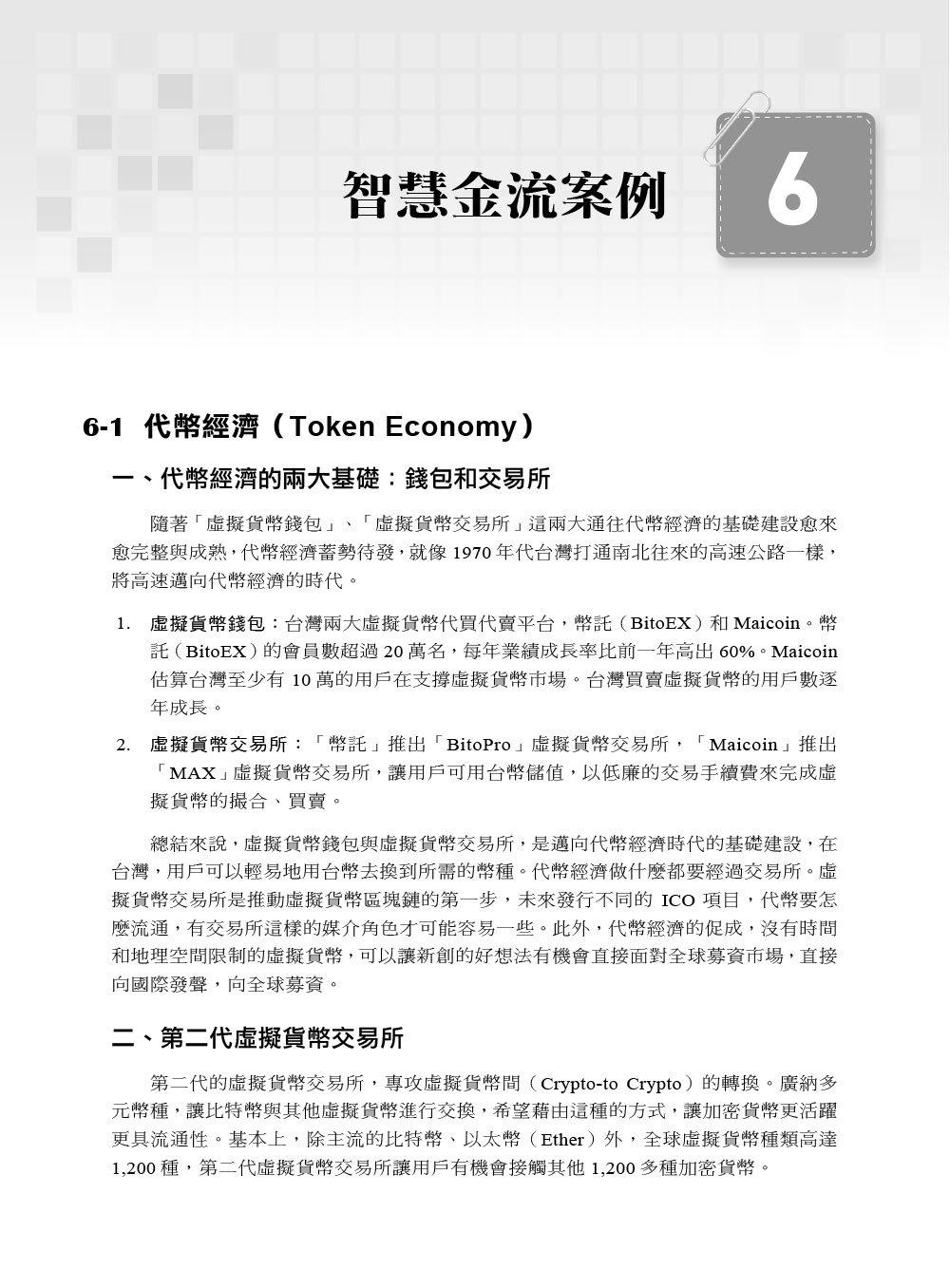 智慧商務 -- 電子商務新方向, 2/e-preview-1