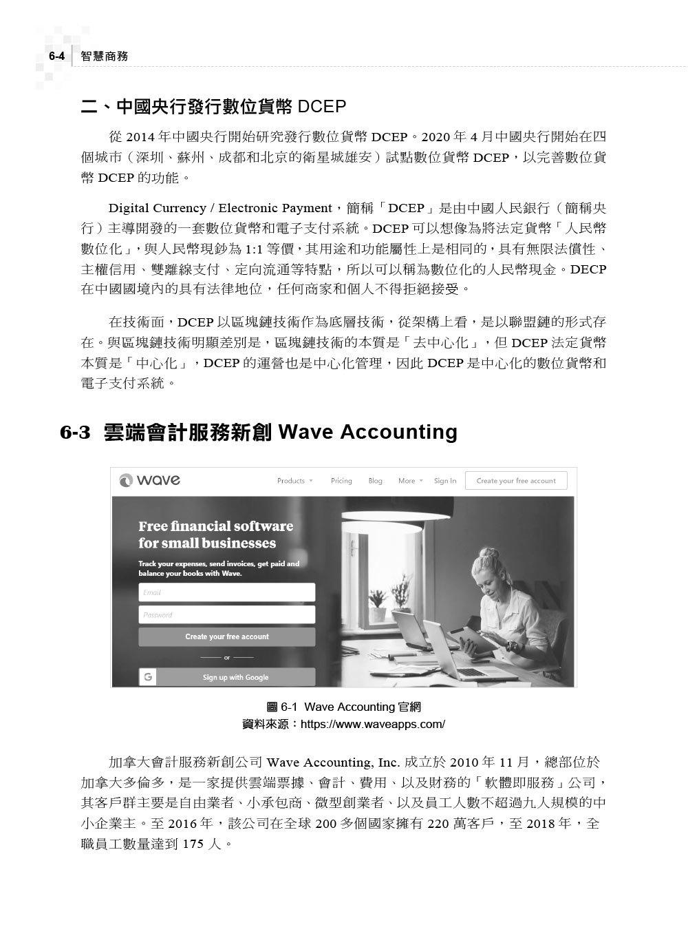 智慧商務 -- 電子商務新方向, 2/e-preview-4