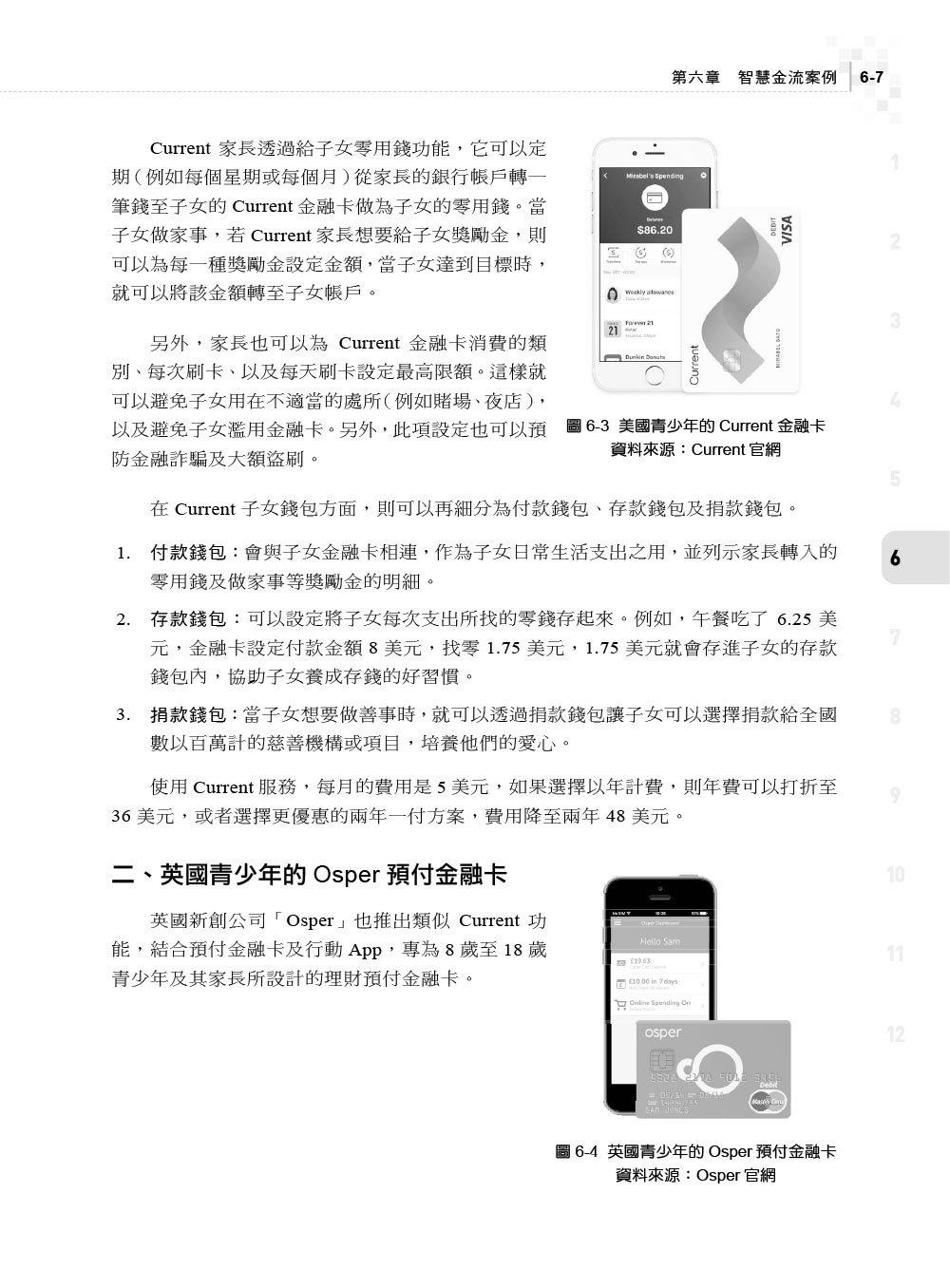 智慧商務 -- 電子商務新方向, 2/e-preview-7