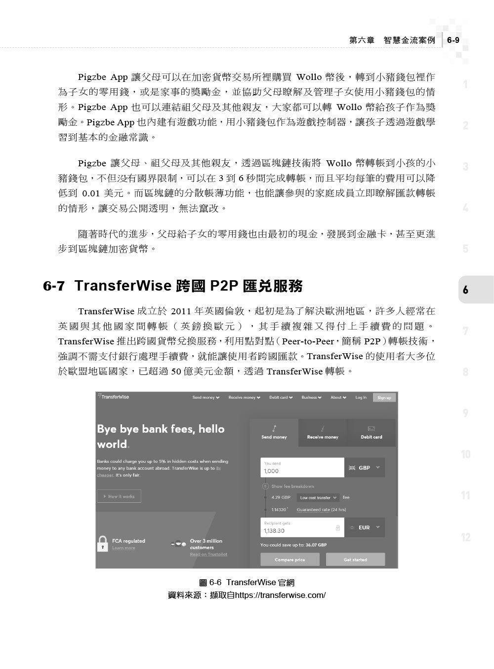 智慧商務 -- 電子商務新方向, 2/e-preview-9