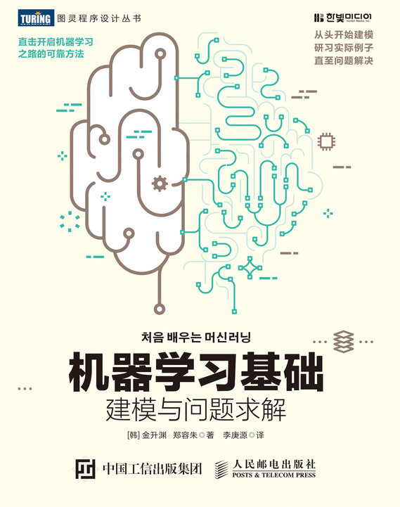 機器學習基礎 建模與問題求解-preview-1