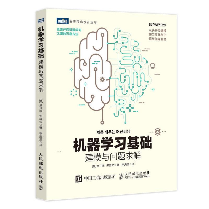 機器學習基礎 建模與問題求解-preview-2