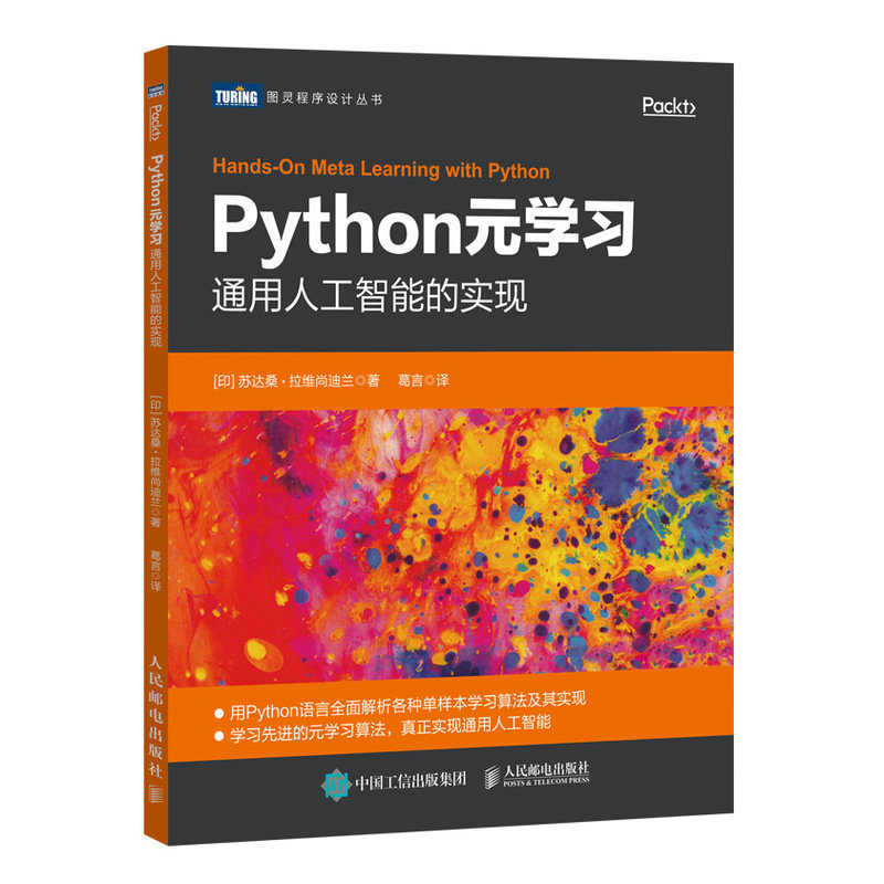 Python元學習 通用人工智能的實現-preview-2