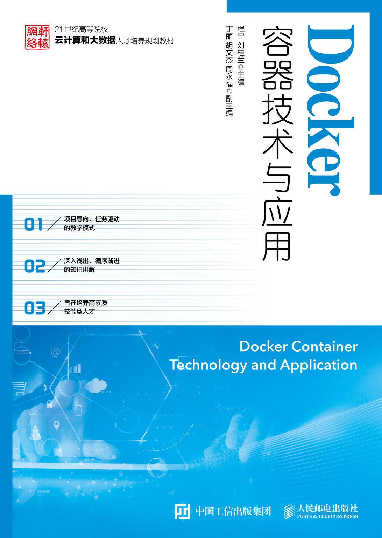 Docker容器技術與應用-preview-1