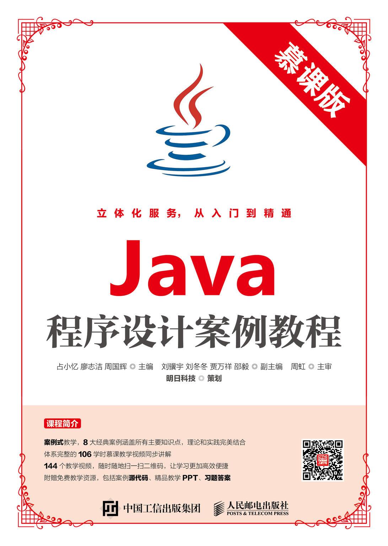 Java程序設計案例教程(慕課版)-preview-1