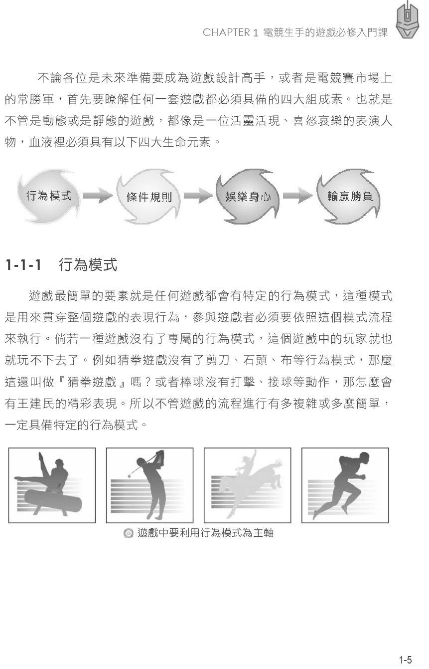 電競選手:8堂一點就通的基礎活用課-preview-5