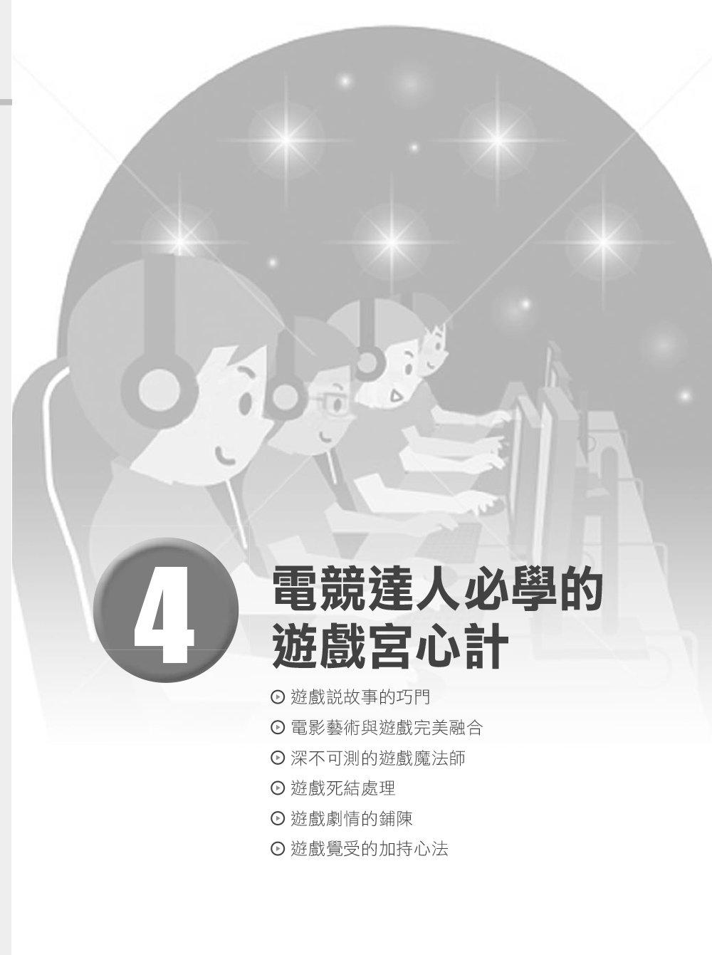 電競選手:8堂一點就通的基礎活用課-preview-6