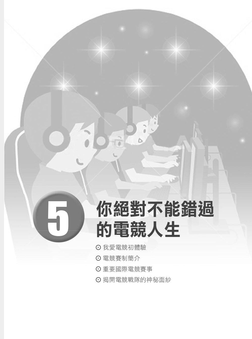 電競選手:8堂一點就通的基礎活用課-preview-9