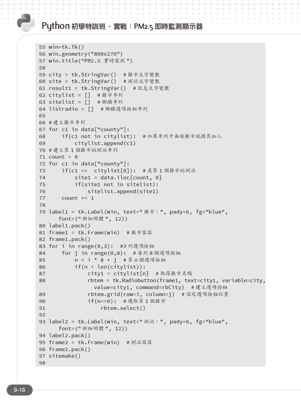 Python 初學特訓班:從快速入門到主流應用全面實戰, 4/e (附250分鐘影音教學/範例程式)-preview-8