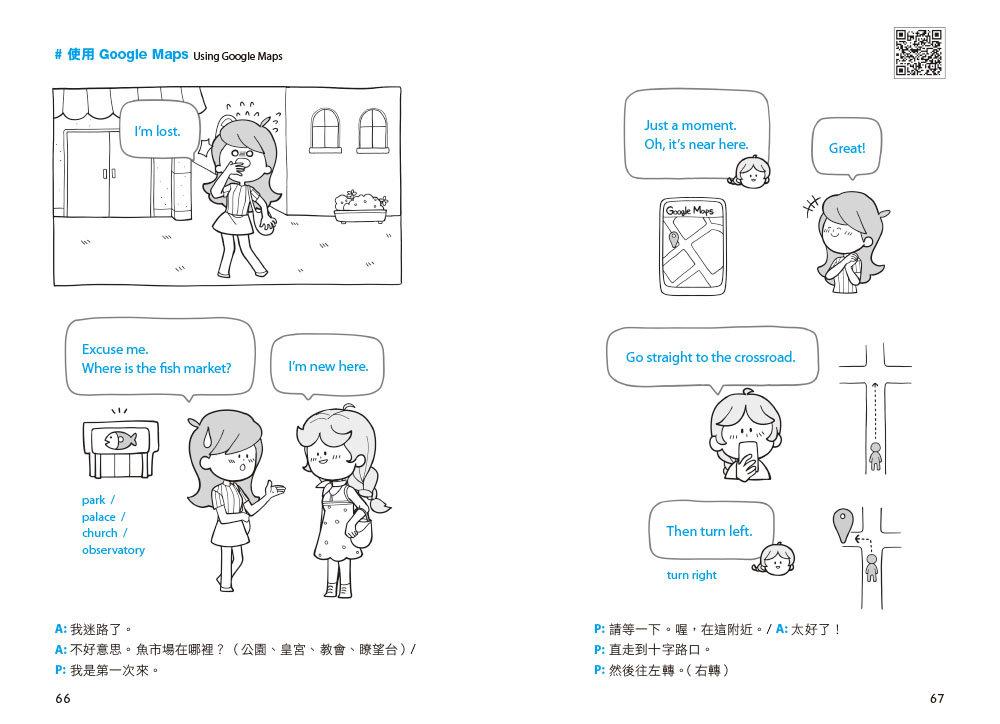 全圖解一天 3分鐘情境英語:生活與旅行會話雙效合一 (附MP3 QR Code)-preview-4