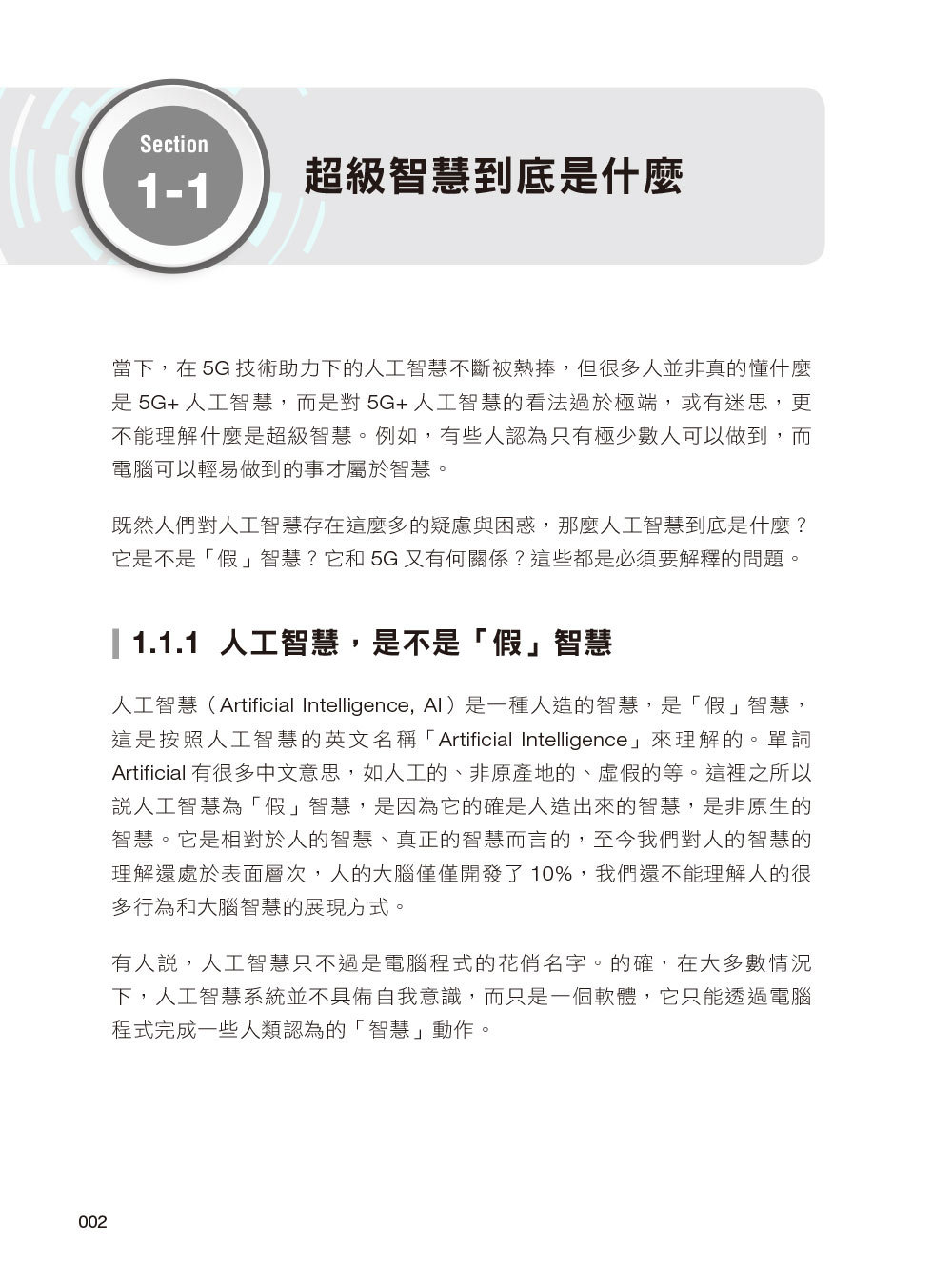 5G與人工智慧的商業運用-preview-1