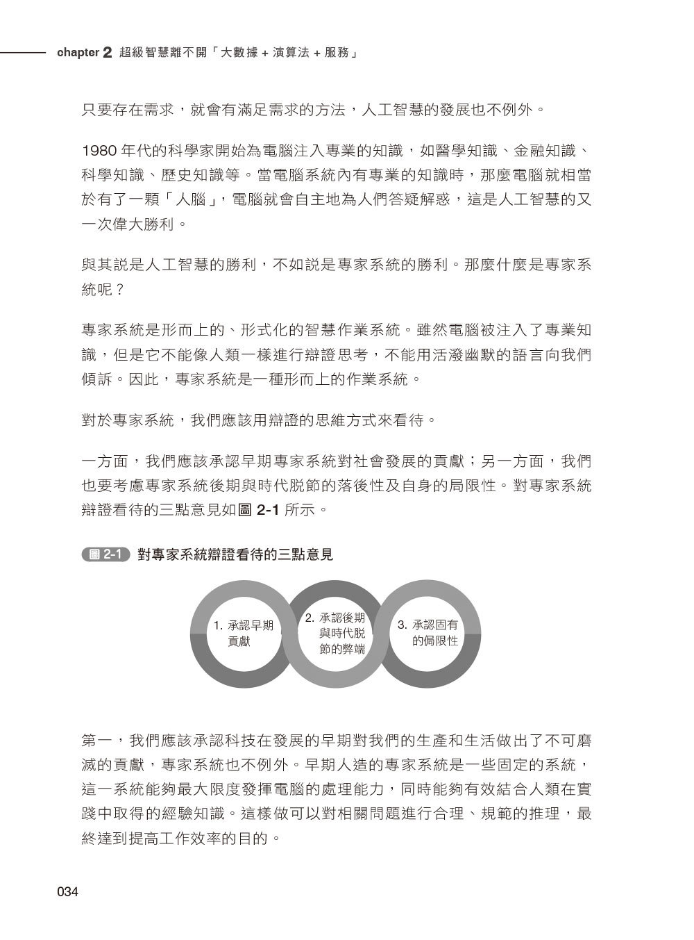 5G與人工智慧的商業運用-preview-4