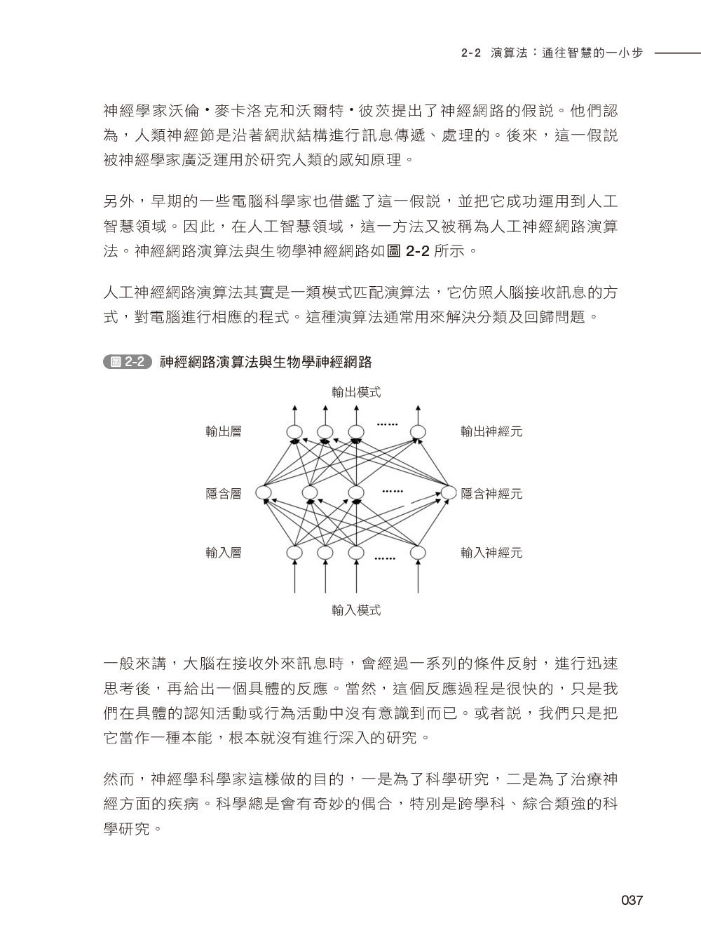 5G與人工智慧的商業運用-preview-5