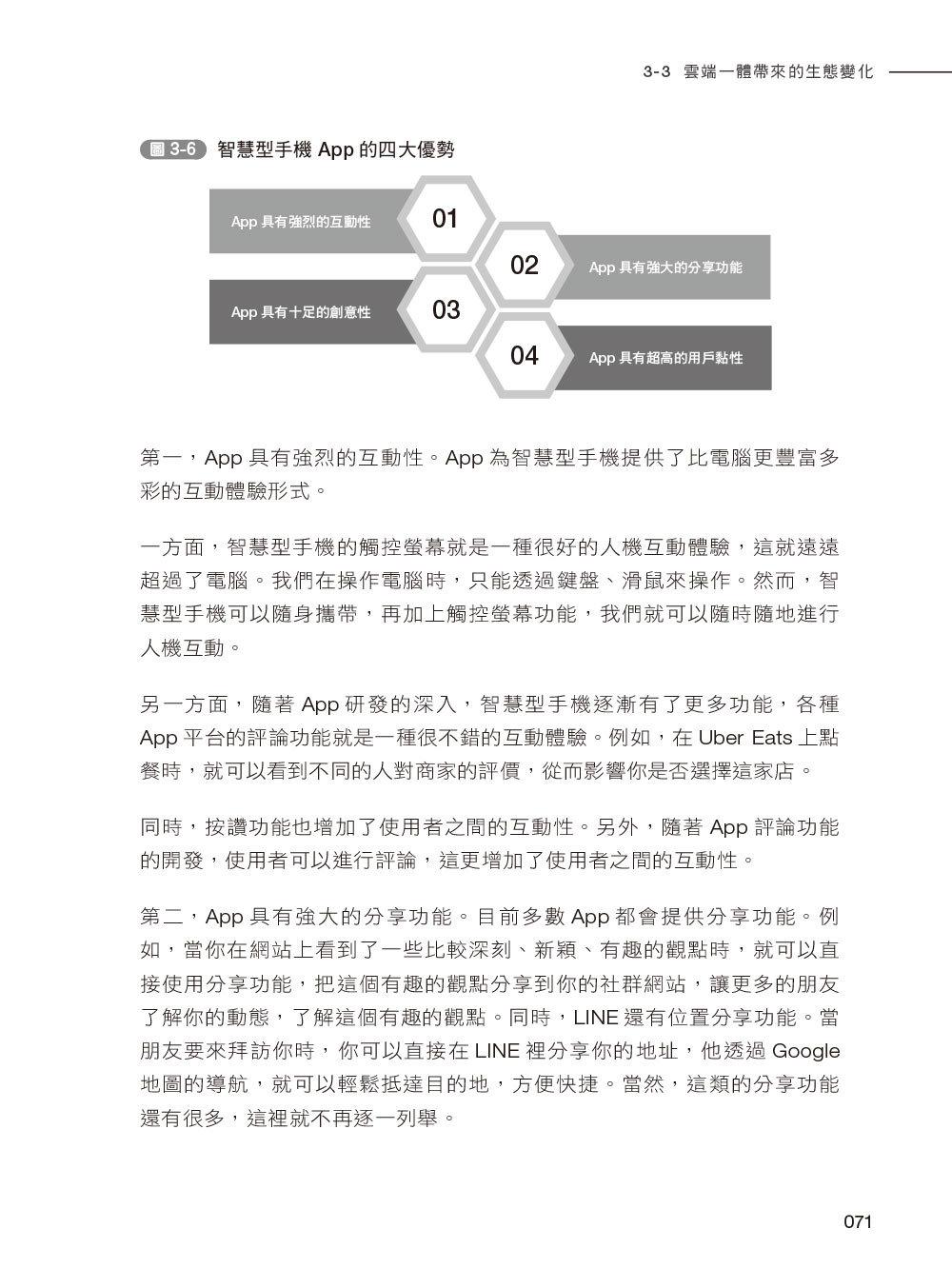 5G與人工智慧的商業運用-preview-9