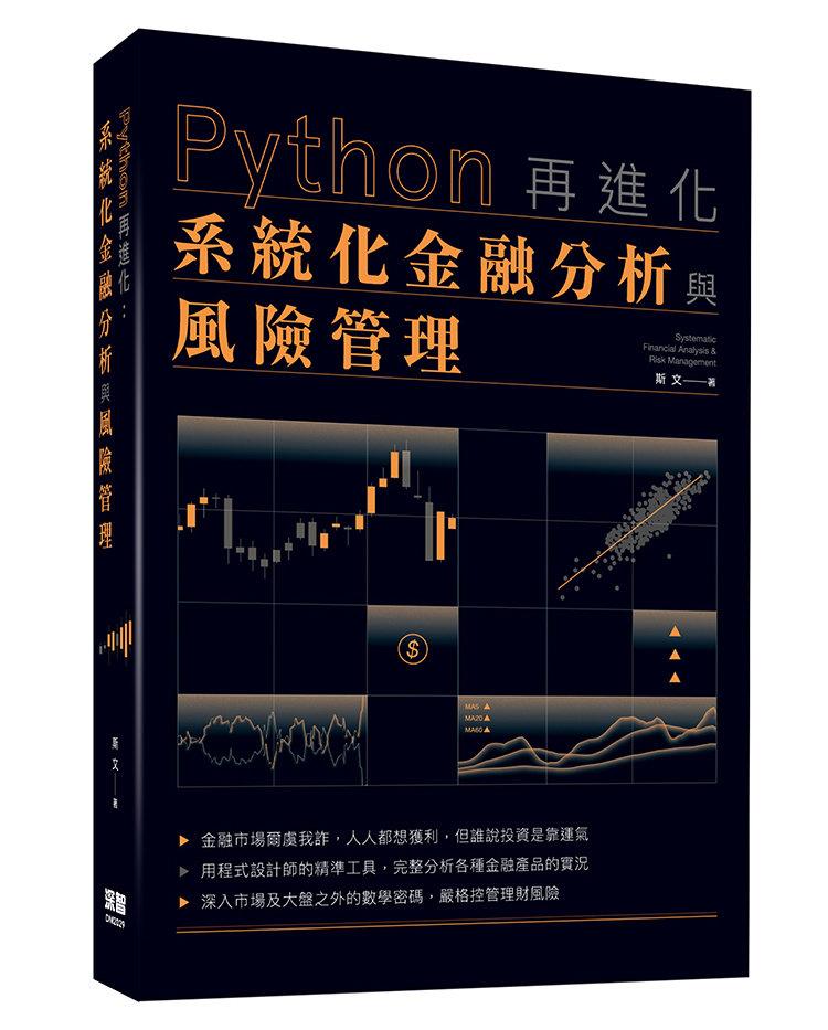 Python 再進化:系統化金融分析與風險管理-preview-1