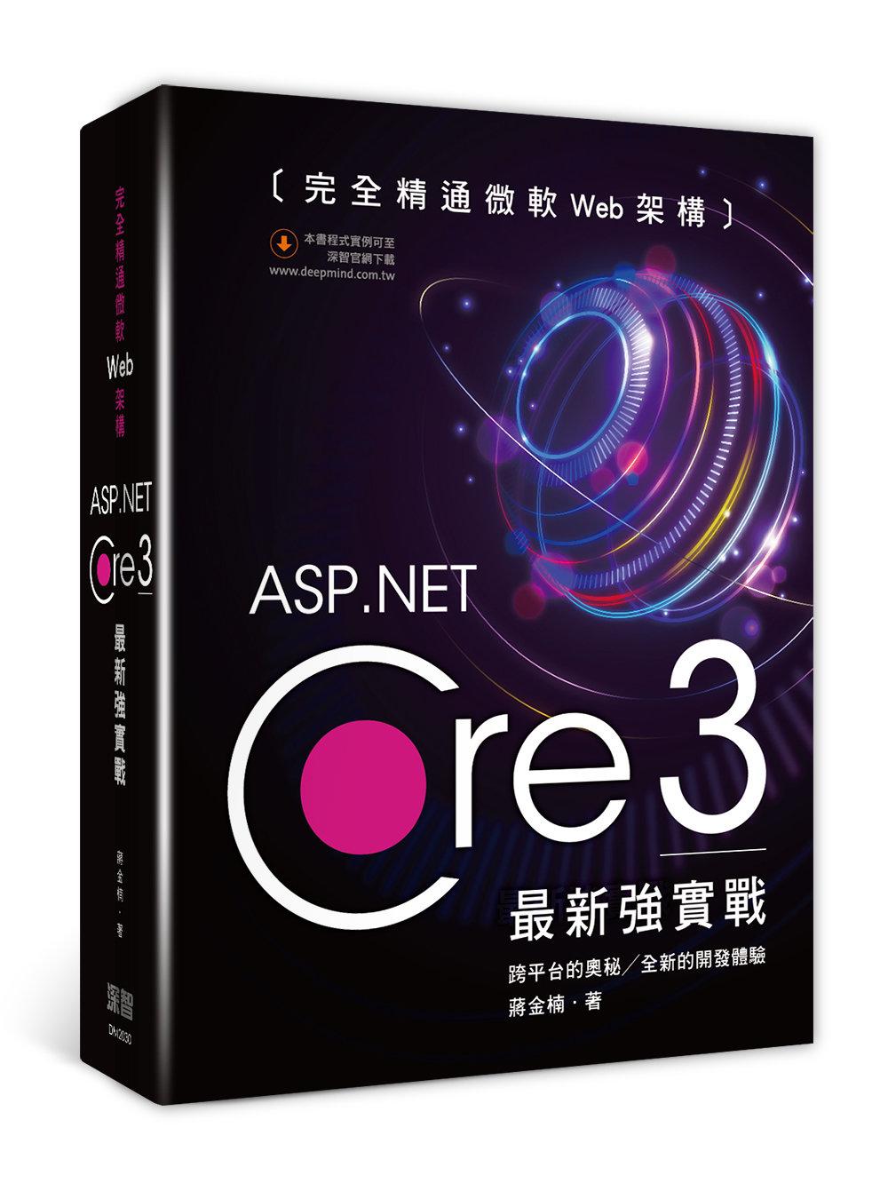 完全精通微軟 Web 架構:ASP.Net Core 3 最新強實戰-preview-1