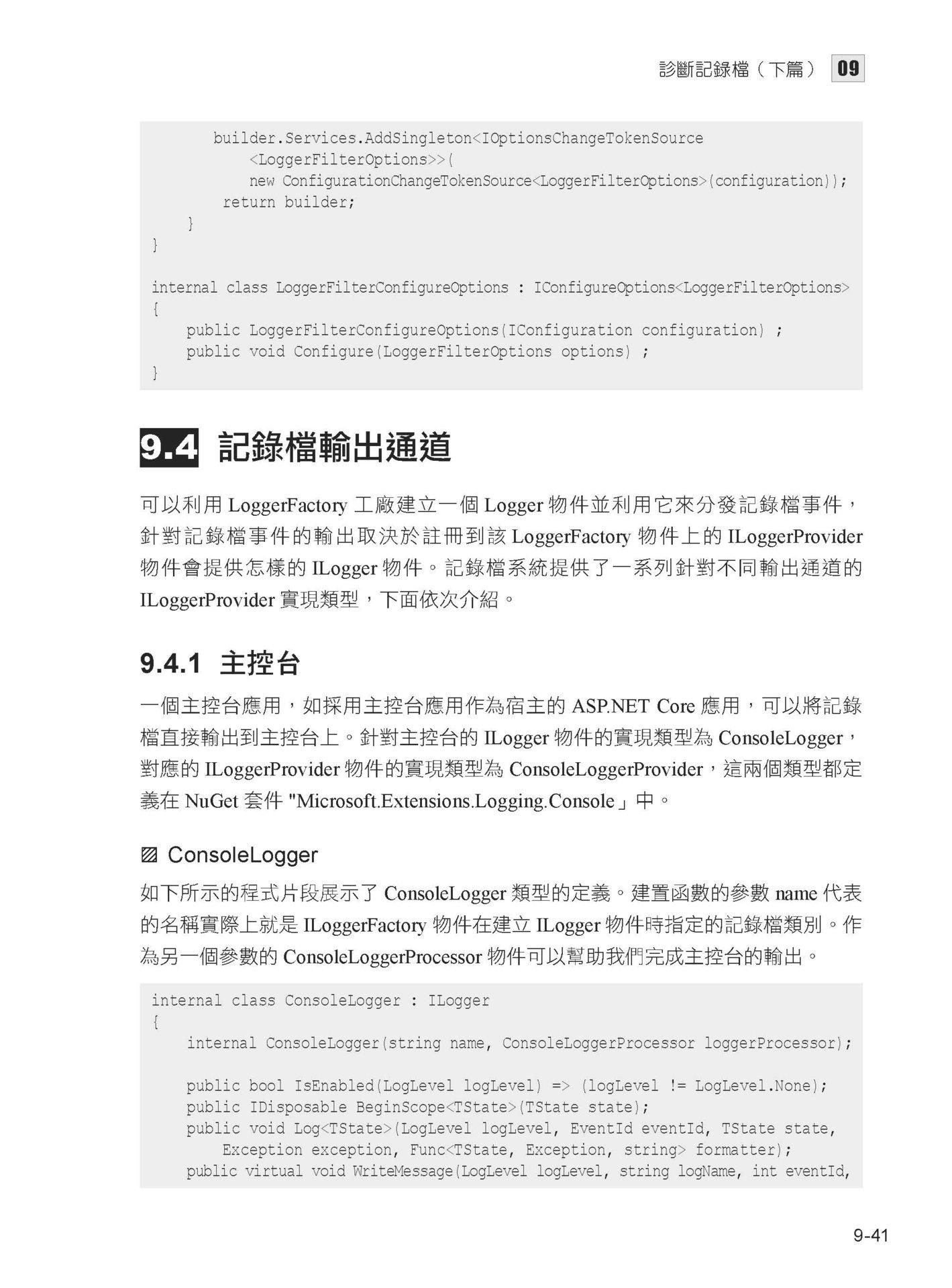 完全精通微軟 Web 架構:ASP.Net Core 3 最新強實戰-preview-5